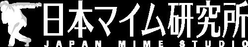 日本マイム研究所